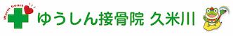 【公式】ゆうしん接骨院 久米川|久米川駅より徒歩2分の接骨院